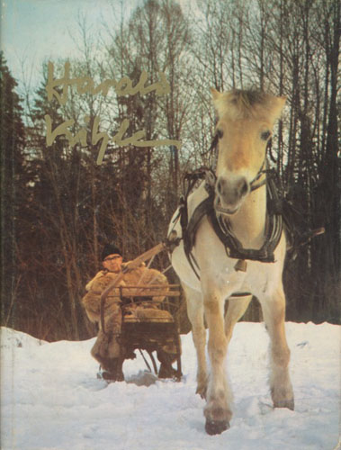 HARALD KIHLE.  Heidersskrift til 70-årsdagen 3. juli 1975.